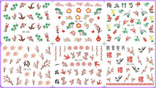 6 PACK/ LOT  WATER DECAL NAIL ART NAIL STICKER PLUM BLOSSOM FLOWER YB169-174