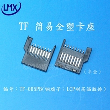 Free shipping 30pcs/lot TF Simple plastics card connector copper terminal  LCP high temperature resistance