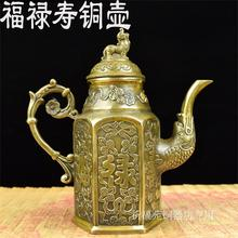Brass Teapot antique copper kettle pot fukurokuju old Handmade Brass Zhaocai copper teapot living room decoration