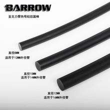 10mm Silicone round bar for keeping the sharp of Acrylic hard tube pipe when bending computer water cooling system use. RU-10