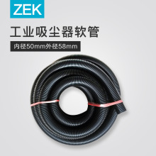 50 Inner Diameter 58 Outer Diameter  Vacuum Cleaner Hose Pipe for Industrial Cleaning  EVA Hose