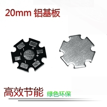 20PCS Led aluminum pcb diameter 20mm 1w 3w plum blossom plate light beads base high efficiency cooling plate