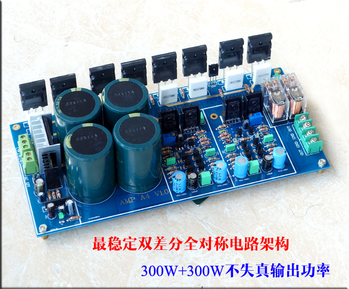 300W + 300W SAMWHA A4 Fully Symmetrical Dual Differential High Power Amplifier Board