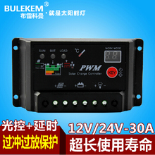 12V 24V 30A solar charge controller LCD Display PWM