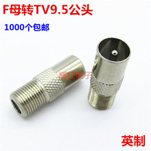 1pcs Transformation Head Inch F Head Transfer Head Connect For Account Television Plug 9.5 General Head