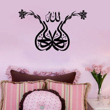 Sacred Flower Islamic Muslim Arabic Calligraphy Wall Sticker Design Home Decor Art Vinyl Islam Wall Decals(China)