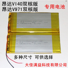 Handheld v971 tablet For Onda vi40 dual core version of 3.7V lithium battery high-capacity 7000 Ma package post Rechargeable Li-(China)