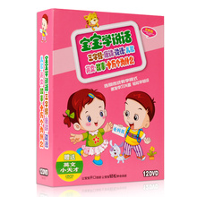Chinese Mandarin DVD Tang poems Children song stories learning studies of Chinese ancient civilization,12 dvd/box(China)