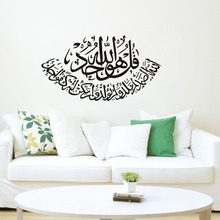 islamic wall stickers quotes muslim arabic home decorations islam vinyl decals god allah quran mural art home decor wallpaper(China)