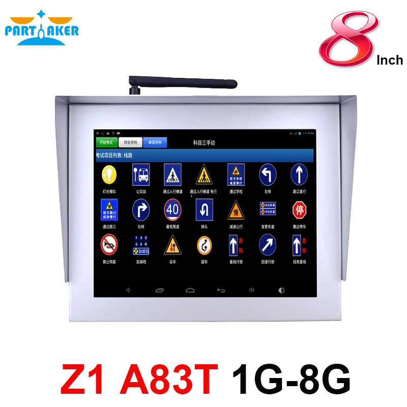 Partaker Z1 OEM All In One PC with 8 Inch 10 Point Capacitive Touch Screen All Winner A83T Driving Test System Car Market(China (Mainland))