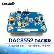 DAC8552 module 16 bit dual voltage output digital to analog converter DAC high precision voltage reference source