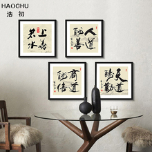 HAOCHU Chinese Inspirational Culture Corporate Bussiness Office Decorative Picture Canvas Print Painting Study Room Wall Mural(China)