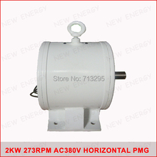 2000W/2KW 273RPM 380VAC low rpm horizontal wind & hydro alternator/ permanent magnet water power dynamotor hydro turbine