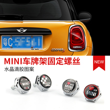 1Pcs  Car Styling License Plate Nuts Anti-Theft Screws For BMW MINI Cooper Coupe Hardtop Clubman Countryman Paceman Roadster