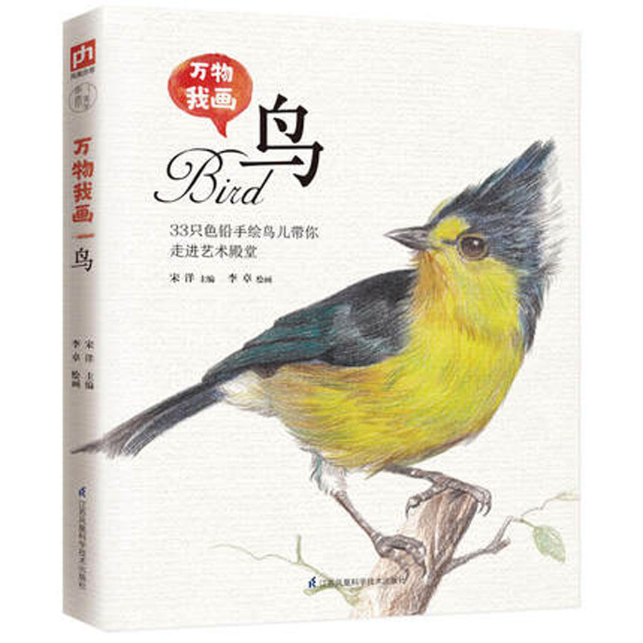 Color pencils drawing tutorial books about birds / About Zero basic painting Animal Coloring Textbook<br>
