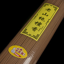 500g /1000g/1500g Australia Natural Sandalwood Incense Buddhist Lying Indoor Home Sedative Dampness Odor Stick Incense E $(China)