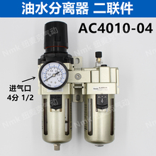 Industrial Air Filter Moisture Water Trap Pneumatic Tools Oil Lubricator AC4010-04D