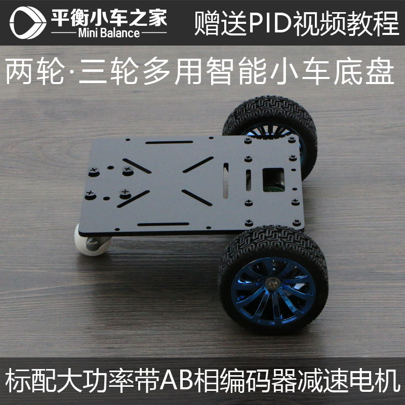 Intelligent car chassis high power encoder deceleration motor speed detection line obstacle avoidance remote control robot<br>