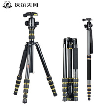 Wolfgang JZ-606+YZ02 lightweight portable camera tripod professional aluminium alloy tripod digital SLR camera