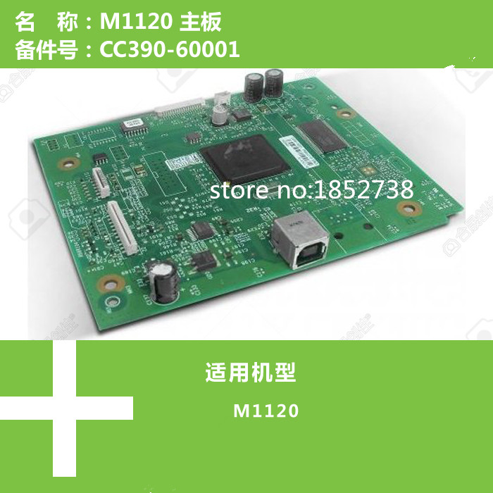 original 90% new FORMATTER PCA ASSY Formatter Board logic Main Board MainBoard for M1120 1120 CC390-60001<br>