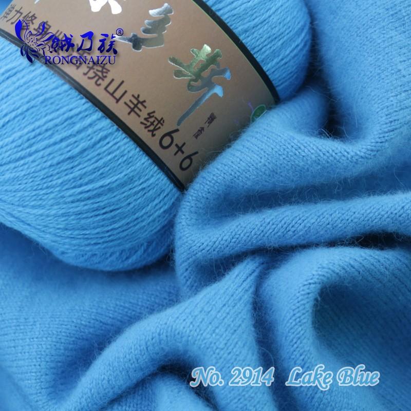 Пряжа для вязания с кашемиром 919