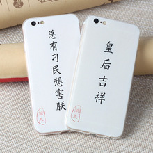 SZYHOME Phone Cases For iPhone 6 6s 7 Plus Case Emboss Relief Silicon Funny China Word For Apple iPhone Mobile Phone Cover Case
