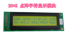 2002A LCD screen module Yellow background black font SPLC780C or EQV STN LCD display(China)