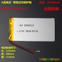 3.7V polymer lithium battery 7 inch Yi N77 Tablet PC 4060110 core 3563110 For Onda v703 Rechargeable Li-ion Cell(China)