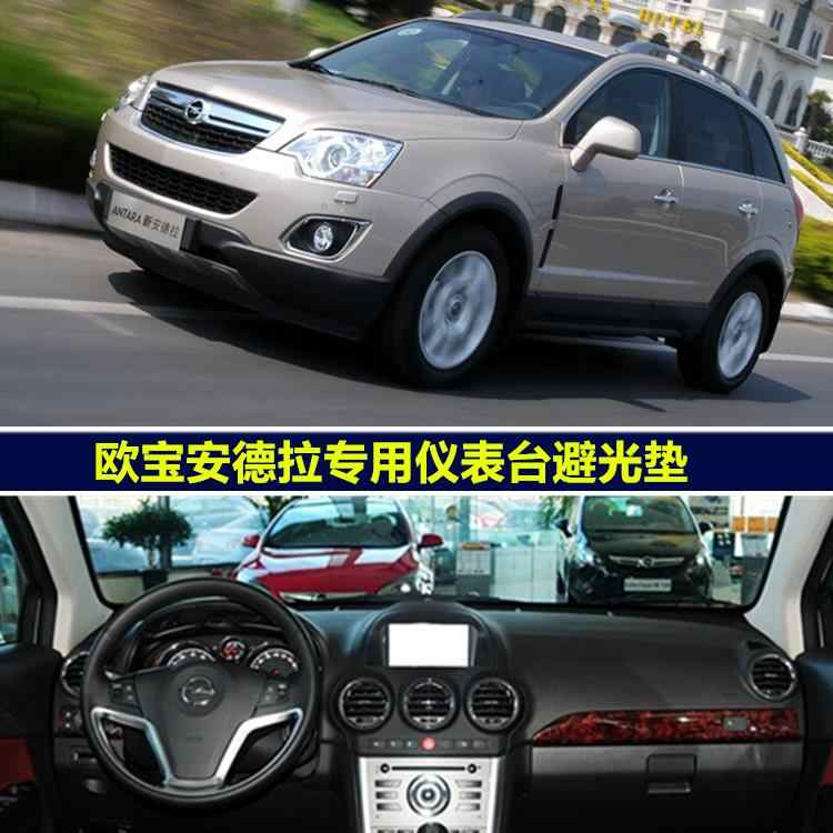 Dashmats car-styling accessories dashboard cover for opel Antara 2006 2007 2008 2009 2010 2011 2013 2012 2014 2015