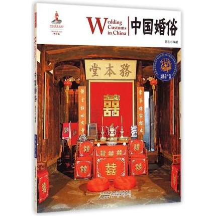 Wedding Customs in China in English for learning Chinese culture and Chinese customs ,Chinese authentic book<br>