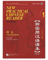 Free shipping chinese learning famous textbook New Practical Chinese Reader Textbook 1(2nd.Ed.) 7561926235<br><br>Aliexpress