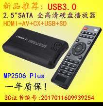 "USB3.0 Full HD 1080P HDD Media Player Supports Internal 2.5""SATA SD/MMC up to 32GB USB HDD 2TB car media player+Car adapter"