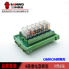 6 relay module control board amplifier output board TNKG2R-1E-624 special offer(China)