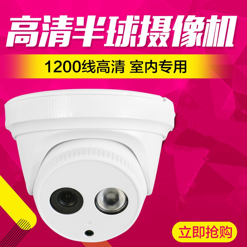 Dome surveillance camera HD 1200 line indoor monitor probe infrared night vision camera<br>