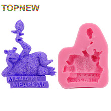 DIY Sugar Craft Cake Decorating Tools Masha And Bear Styling Silicone Mold Candy Jelly Chocolate Cake Mould 1840