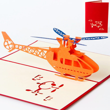 3D Laser Cut Handmade Carving Helicopter Paper Invitation Greeting Cards PostCard Business Party Kids Birthday Creative Gift(China)