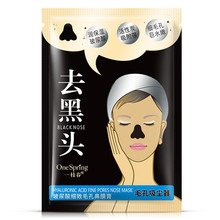 Skin Care Nose Mask Remove Blackhead Oil Control Shrink Pores Acne Treatment Mask Beauty Clean Face Care Cosmetic(China)