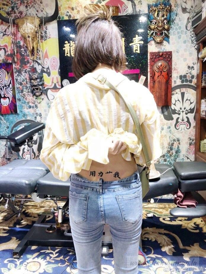 用力X我!微博18岁妹子后腰纹身惹争议!