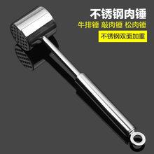 11-11 Special Offer Stainless Steel Kitchen Double Faced Steak Hammer Knock Meat Tenderizer Pounders Patty Makers Cooking Hammer