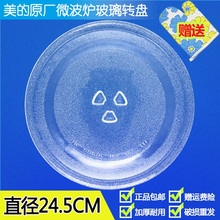 Beauty of the microwave oven glass turntable tray glass disk accessories diameter 24.5CM Galanz general packet