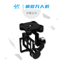 Simtoo star map Dragonfly RC quadrotor spare parts Two axis brushless PTZ (Only for aircraft manufactured after October 2016)(China)