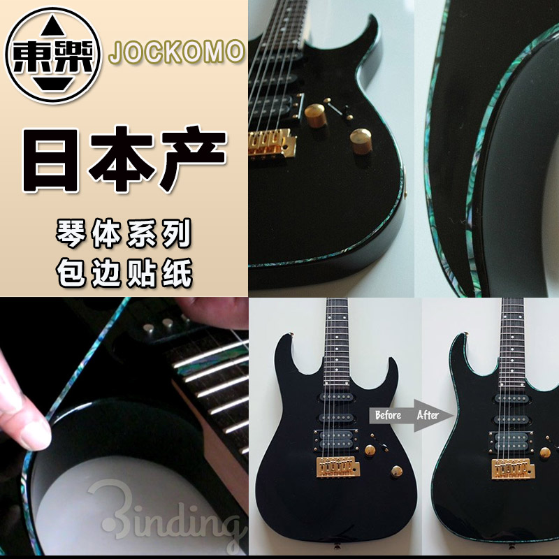 Inlay Stickers Decal Sticker Binding Decals for Guitar Body, Neck, Headstock, 3 Color Available<br>