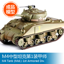Trumpeter model Finished model M4 1/72 medium tank first Armor Division 36252(China)