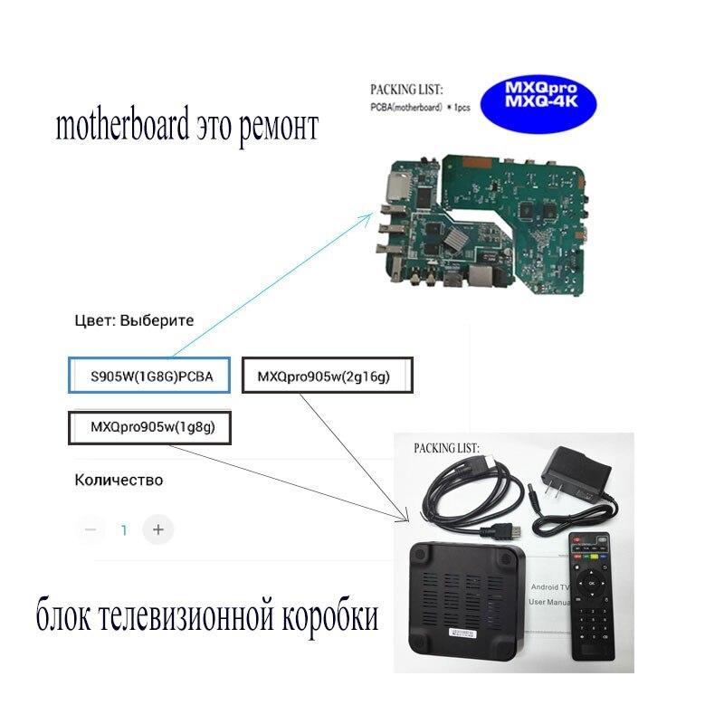 mxqpro-packagelist-s905w-06-russian
