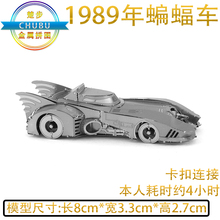 3D Metal Puzzle Shuai Cool 1989 Bat Car 3D Puzzle Adult Children Education Educational Model Children's Toys