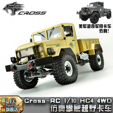 Cross-rc hc4 dodge remote control truck trailer large off-road 4x4 waterproof TRUCK KITS NOradio/electric system body no painted