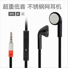 Free shipping Portable anti-winding flat flat wire mobile phone headset in-ear stereo with stainless steel mesh wire earphone