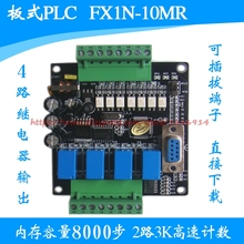 MITSUBISHI PLC industrial control board FX1N-10MR Plug and plug terminal Plate type PLC Online download programmable controller
