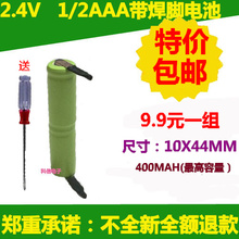 Special package post 2.4V 1/2AAA 400MAH NiMH rechargeable battery equals 1 Section 7 battery volume Li-ion Cell