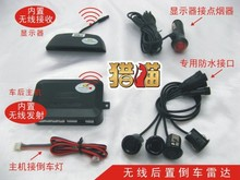 auto detection auto alarm car front and rear parking sensor wireless LED display with easy cigarette charge connection
